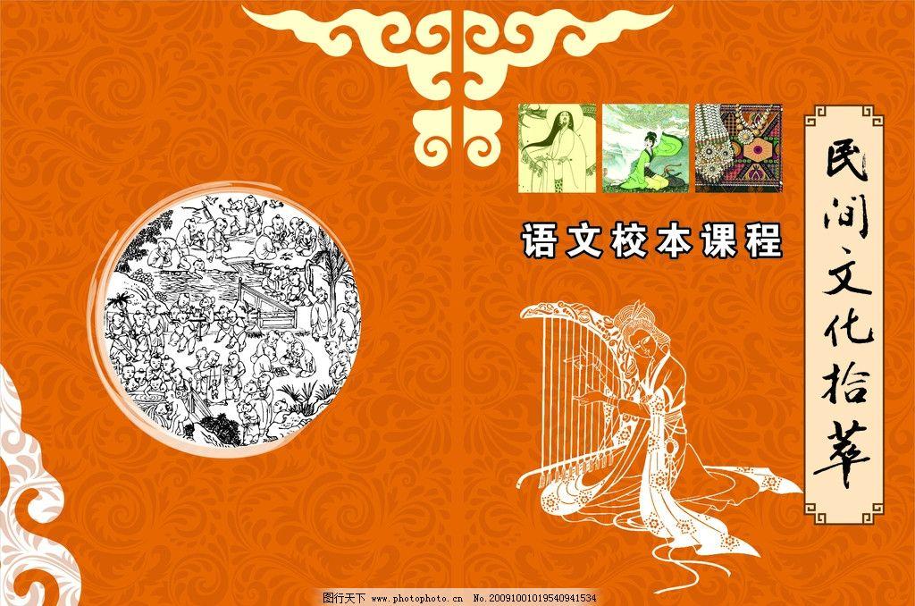 书籍封面设计 民间文化 中国传统 古代图片 其他 文化艺术 矢量 cdr