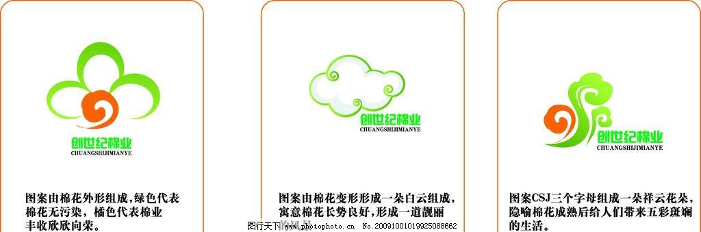 农作物标志 棉花标志 棉标 企业logo标志 标识标志图标 矢量 eps