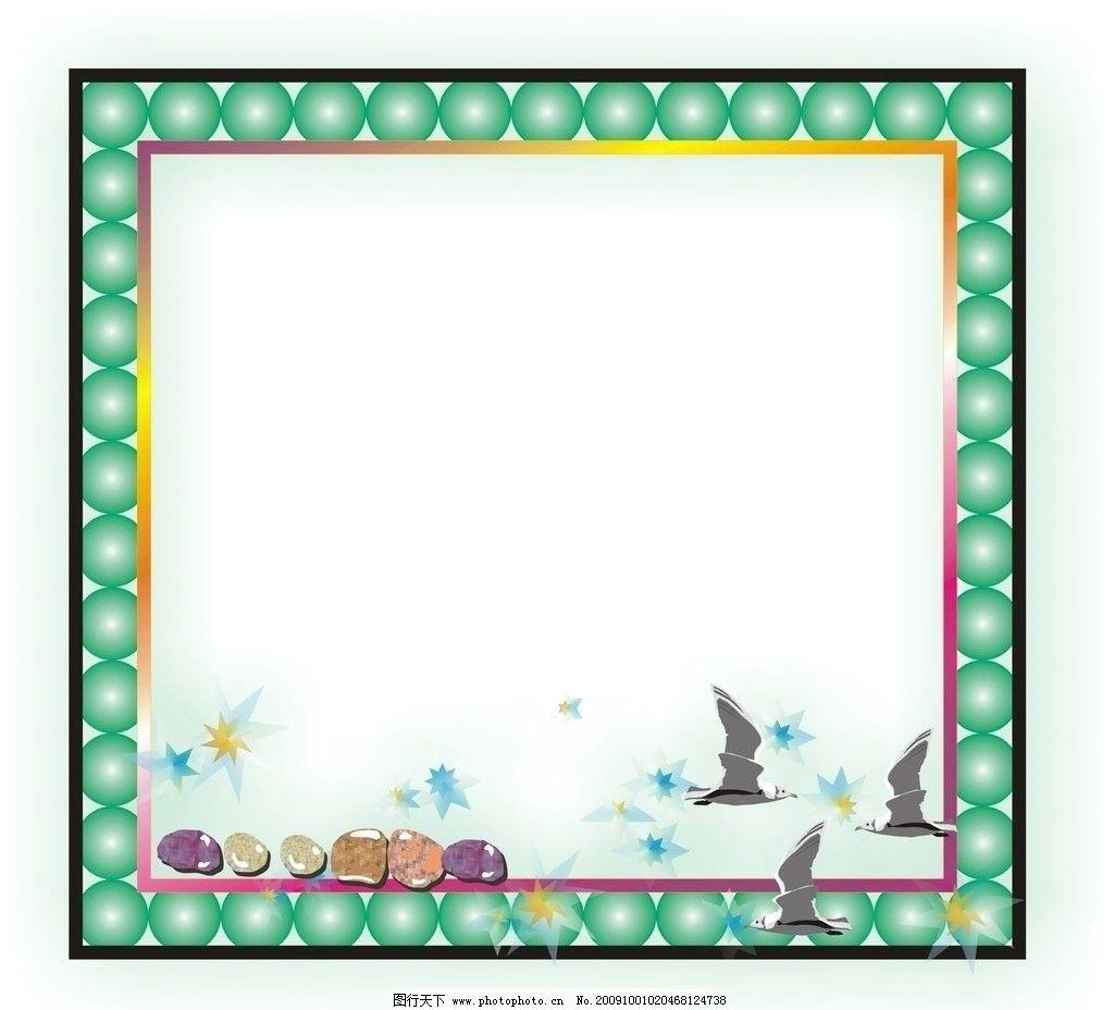 相框 精美相框 长方形 矩形 花边 条纹 边框 草 球体 珍珠 绿色 黄色