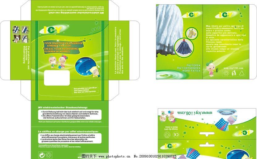环保标志 循环标志 树叶 垃圾桶 箱子 飘带 手提 盒子 广告设计 包装