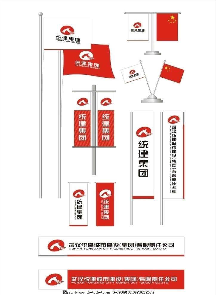 企业vi设计旗帜类 道旗 注水旗 矢量图 广告设计 cdr