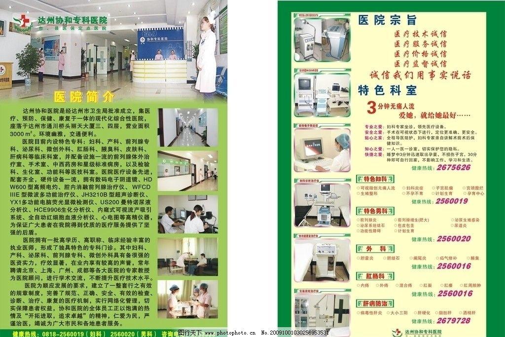 医院学校宣传展板图片