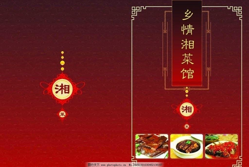 湘菜馆封面 菜单 菜谱 菜单菜谱 广告设计 矢量 eps