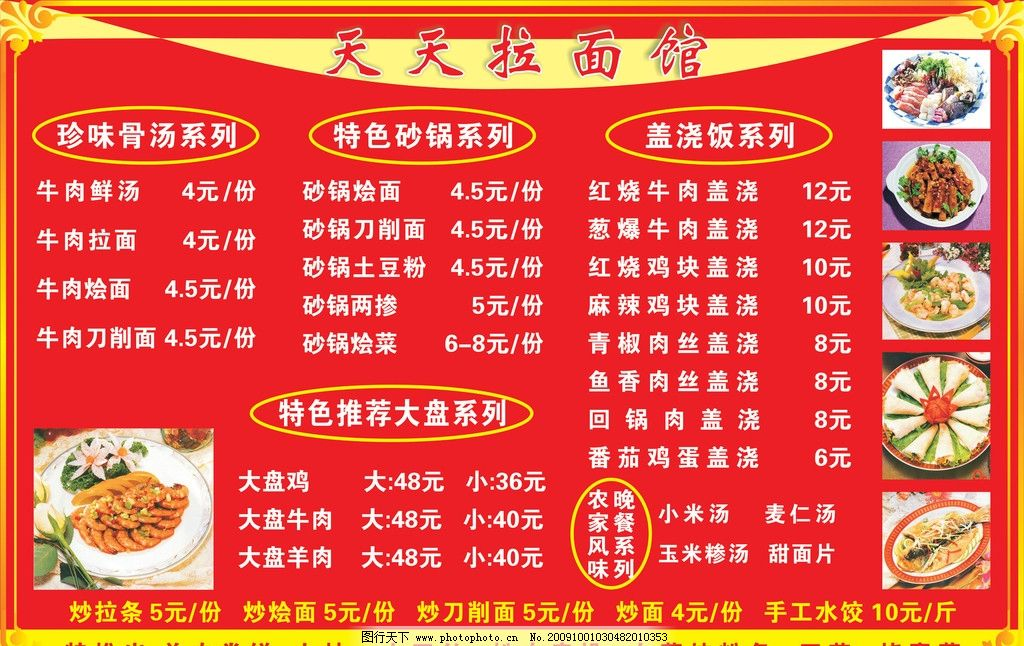 饭店价目表 菜 拉面馆 价格表 菜单菜谱 广告设计 矢量 cdr