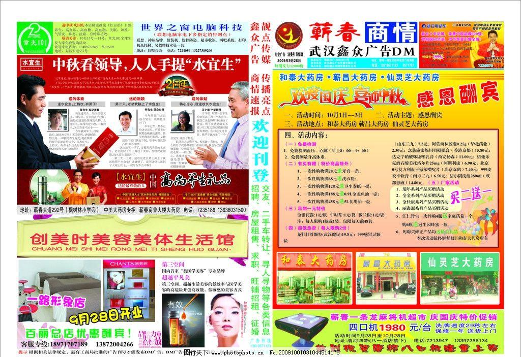 报刊 广告设计 其他设计 矢量图库 cdr