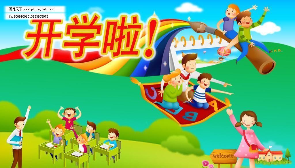 开学 白云 彩虹 草地 儿童节 卡通 卡通人物 开学啦 开学素材下载