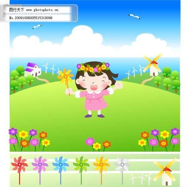 儿童玩耍 儿童玩耍免费下载 风车 卡通 可爱 女孩 矢量图 其他矢量图