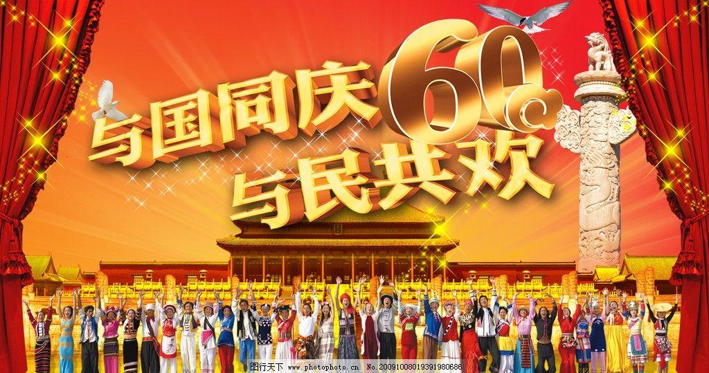 欢度国庆红色展板图片
