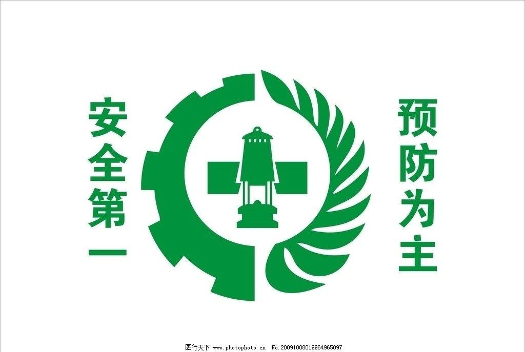 安全公司logo设计