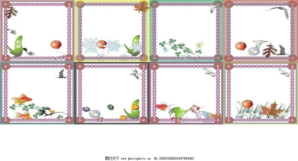 精美相框 长方形 矩形 花边 条纹 边框 草 球体 珍珠 绿色 黄色 红色