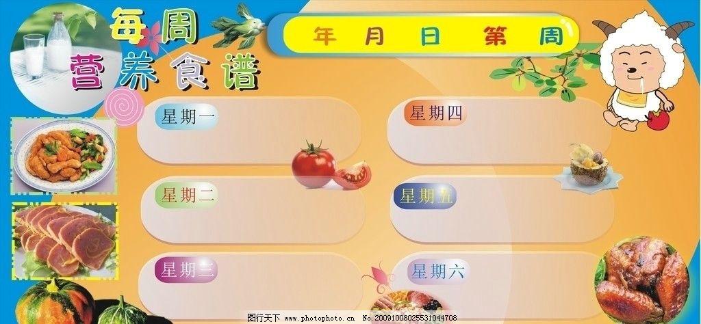 幼儿园食物图片
