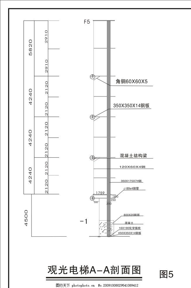 观光电梯a a剖面图 观光电梯施工图 角钢 钢板 混凝土结构梁 广告设计