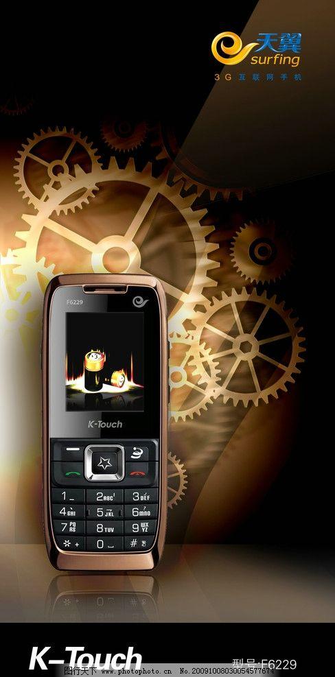 手机海报 天翼f6229型号手机 金色齿轮 尊贵 高档 海报 海报设计 广告