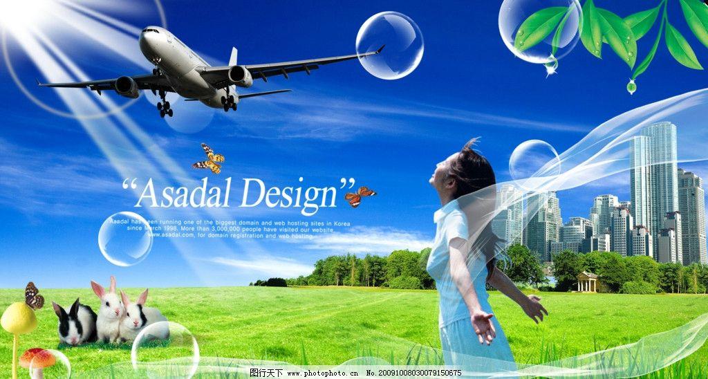 风景 蓝天 白云 绿地 飞机 美女 楼房 兔子 广告设计模板 源文件