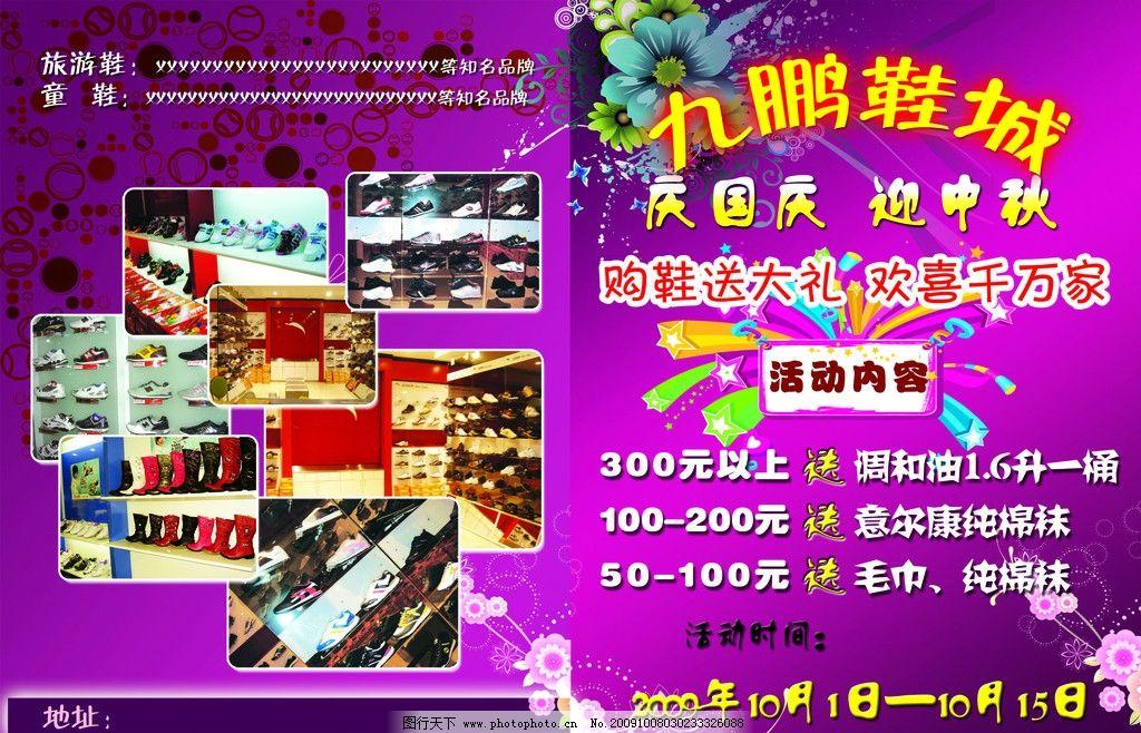 鞋店      国庆 中秋 喜庆 店庆 打折 宣传单 dm宣传单 广告设计模板