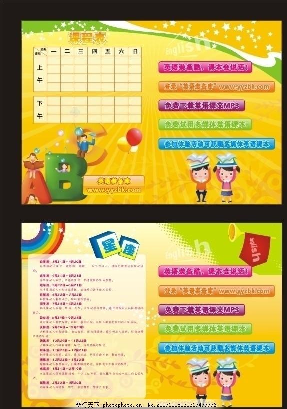 宣传单设计 单页 暖色 矢量儿童 abc 课程表 星座 矢量花纹 元素 英语