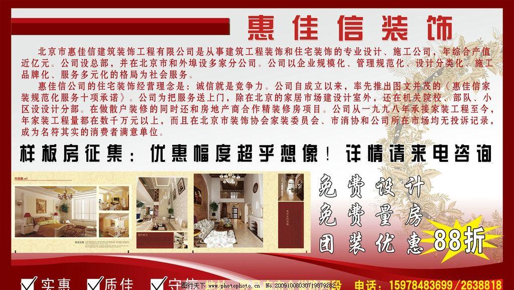 装饰公司广告宣传设计图片