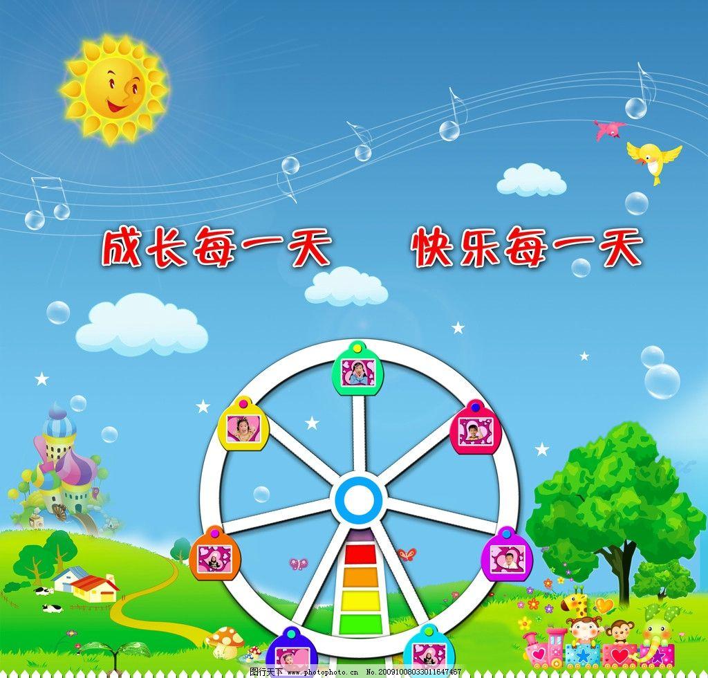 幼儿园大厅墙面风车 幼儿园 大厅墙面 风车 太阳 小鸟 树木 小火车 小