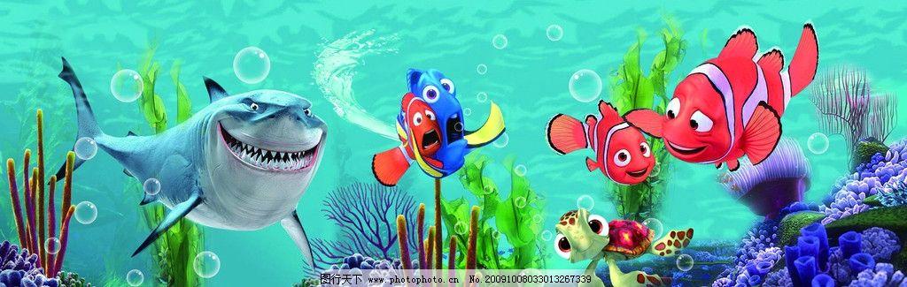 海底总动员 卡通 水草 海底世界 小乌龟 鱼 鲨鱼 可爱 源文件