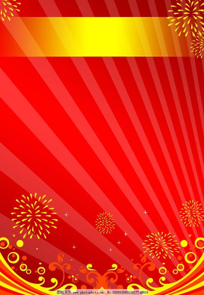 红色背胶 条纹 边框 花纹边框 实用 中国风 红色 矢量 节庆 花边 旗帜