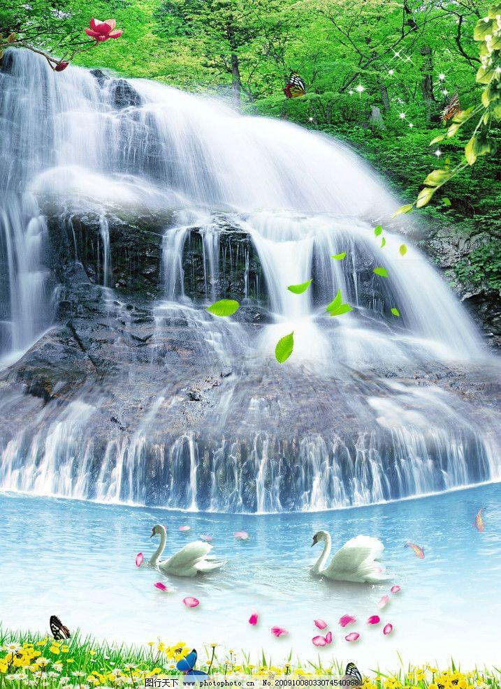 瀑布 风景 水 天鹅 蝴蝶 树 花瓣 树叶 分层psd psd分层素材 源文件