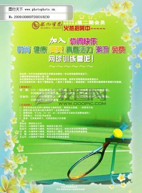 花边 网球 球拍 场地 版式 分层 源文件 正版设计稿 海报模板/宣传