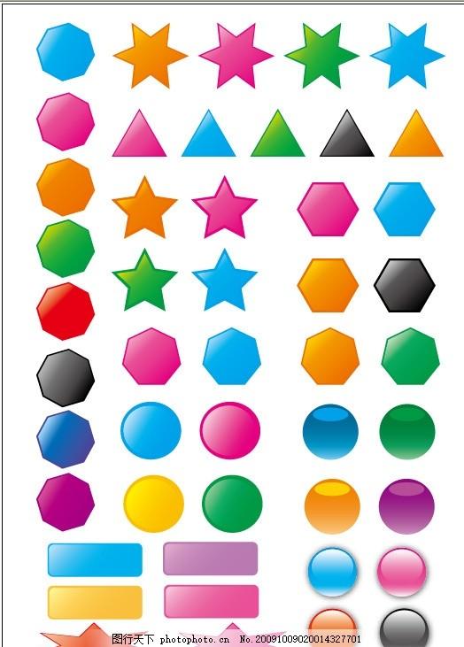 原创异形小图标 水晶 按钮 泡泡 异型 矢量 五角星 六角形 四边形