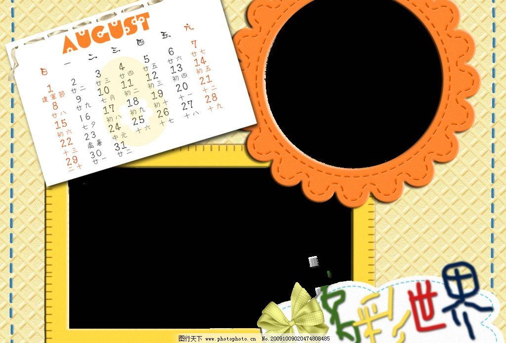 2010台历像框八月 2010年8月日历 淡雅格子背景 蝴蝶结 花边相框 儿童