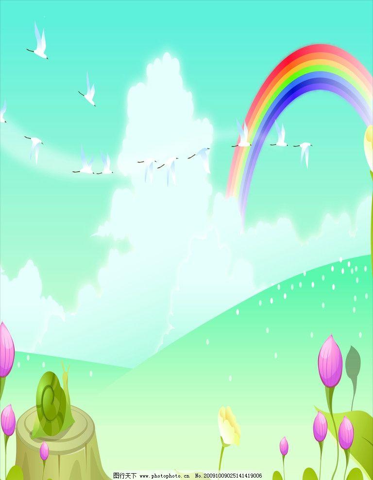 可爱彩虹手机壁纸