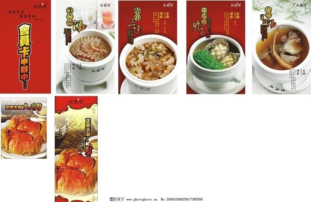 菜品宣传海报图片图片