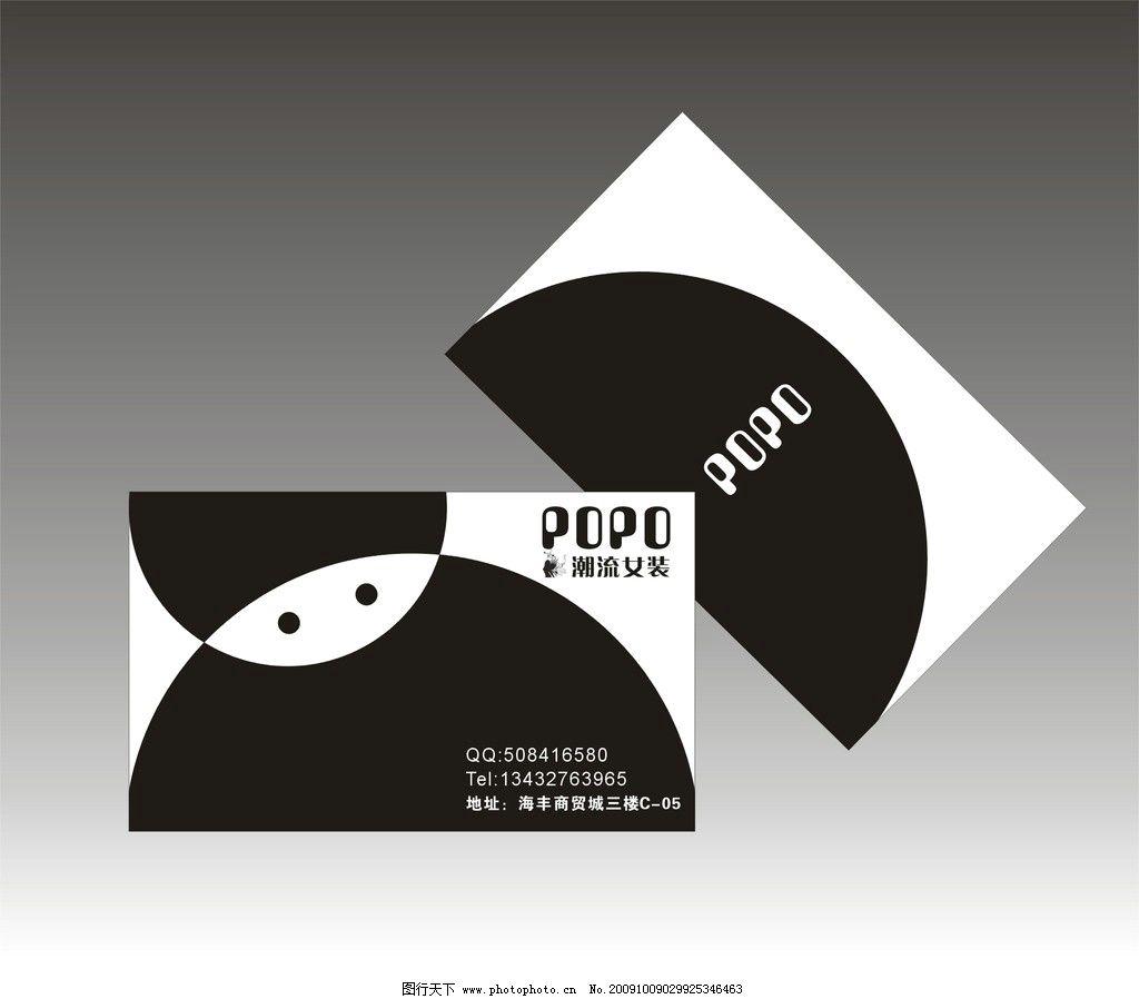 简约黑白名片 简约名片 可爱名片 名片设计 名片卡片 广告设计 矢量