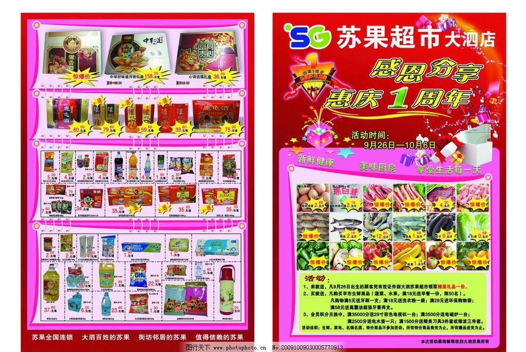 苏果超市海报宣传单页图片