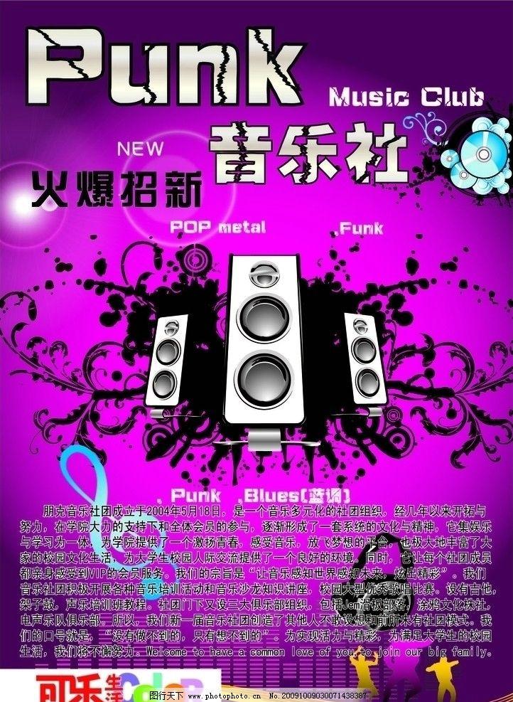 音乐社海报图片