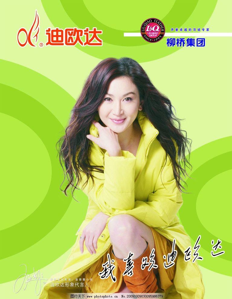 迪欧达 温碧霞 羽绒衣 时尚生活 宣传广告 海报设计 广告设计 矢量