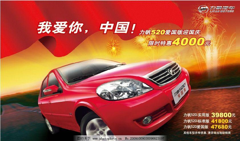力帆汽车 红色 我爱你中国 红旗 烟花 优惠 海报设计 广告设计 矢量
