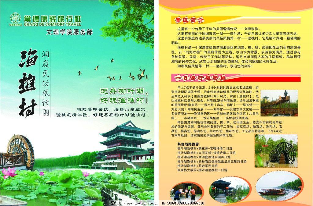 旅游宣传单设计 旅游景点 宣传单设计 dm宣传单 广告设计 矢量 cdr