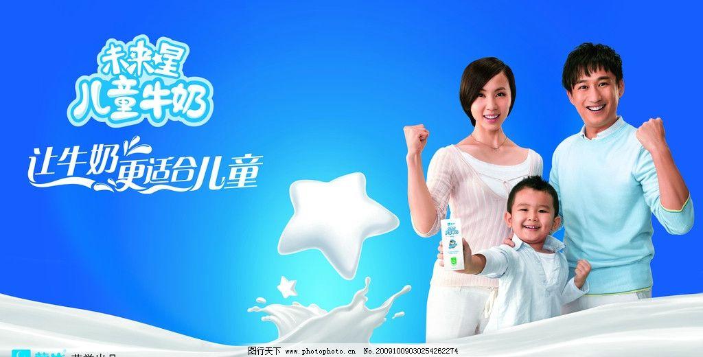 蒙牛未来星 蒙牛 未来星 儿童奶 牛奶花 一家人 三口 星星 展板模板