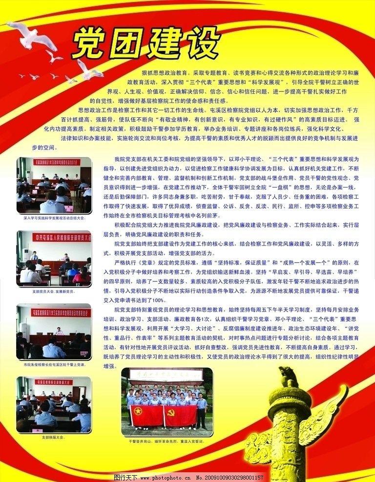 党团建设 检察院 展板图片