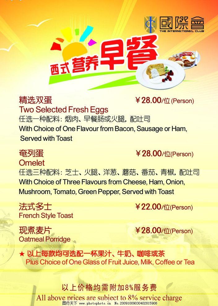 早餐菜单 早餐 西式早餐 菜单 菜单菜谱 广告设计模板 源文件 300dpi