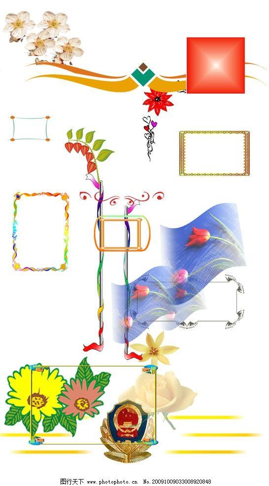 花角 花边 边框图片