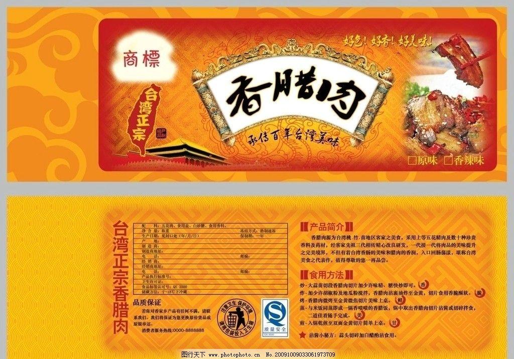 香腊肉 食品包装 广告设计 食品包装设计 包装袋 图案设计 食品袋 psd