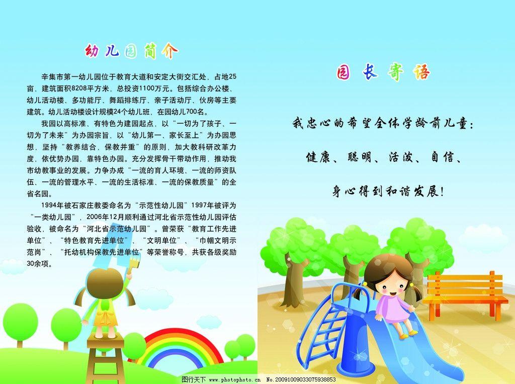 幼儿园贺卡 幼儿园 学生 卡通风景 彩虹 树 滑梯 坐奇 园长寄语 psd分