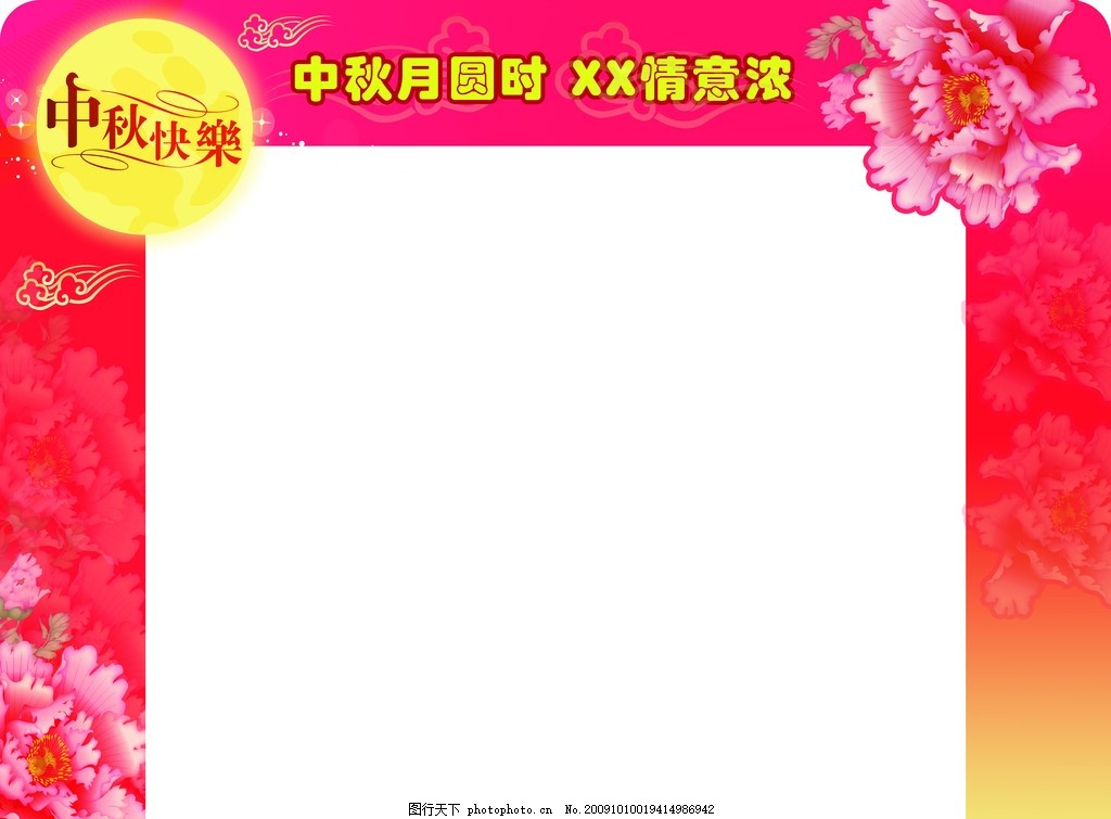 中秋拱门 中秋拱形门 中秋快乐 门框 牡丹 中秋节 节日素材 源文件