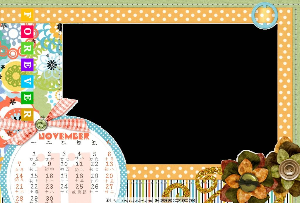 2010年11月日历 淡黄背景 花纹条纹装饰 丝带装饰 简洁相框 儿童相框