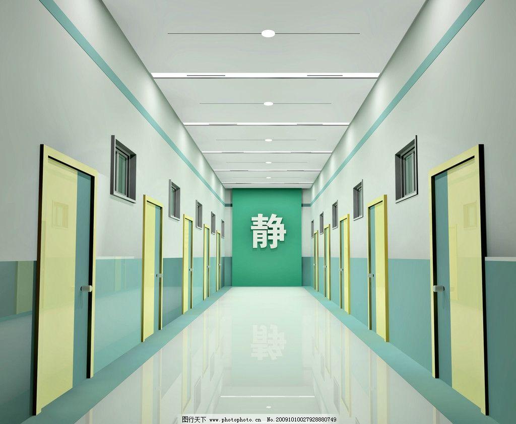 医院走廊 天花板 门 地板 室内设计效果图 室内设计 环境设计 设计