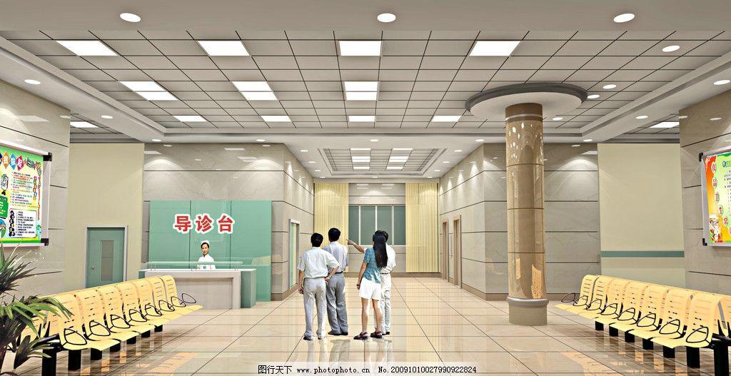 医院大厅效果图 天花板造型 服务台 联排椅 门 墙体 主体墙 圆柱 顶灯