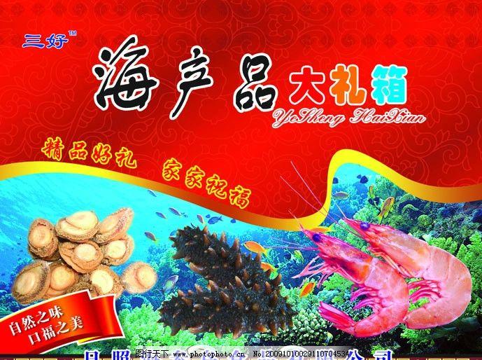 海产品 海鲜 虾 鲍鱼 海参 箱子包装 包装设计 海鲜包装 大礼盒 广告