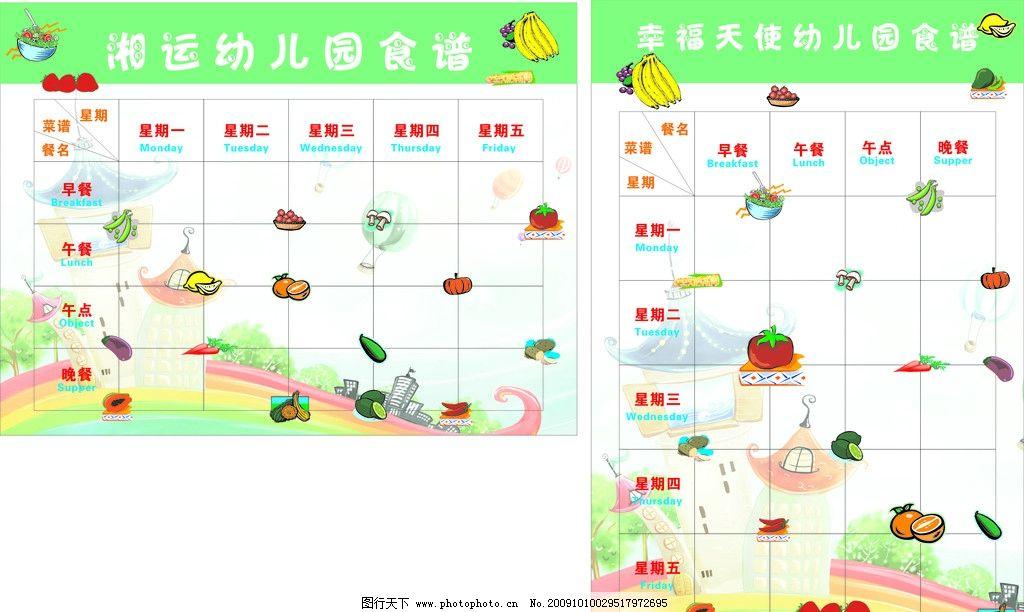 菜品图片,幼儿园矢量香蕉食谱果食谱星期一铁盘矢量图片