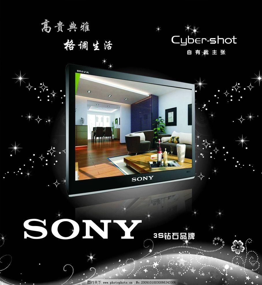 索尼液晶电视图片