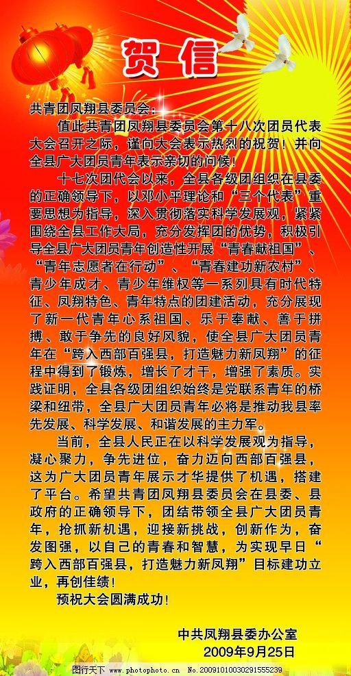 贺信 中共凤翔县委办公室 团委 开会 青少年 花炮 展板模板